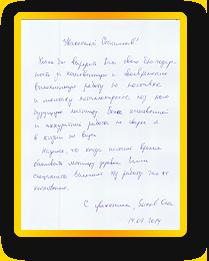 Благодарственное письмо 4